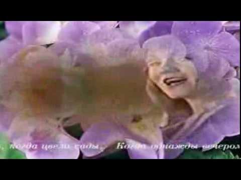 Текст песни Анна Герман - Один раз в год сады цветут