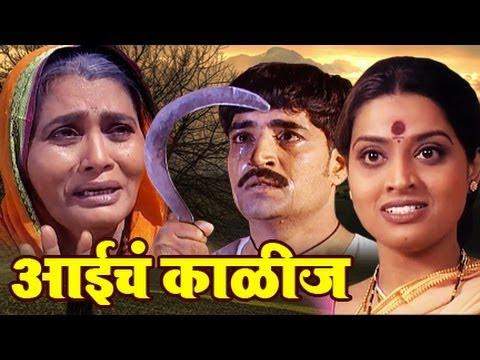 Aaiche Kalij Full Movie | Marathi Movie