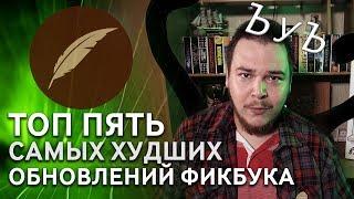 #ТопКФ спорных и скандальных обновлений Книги Фанфиков!