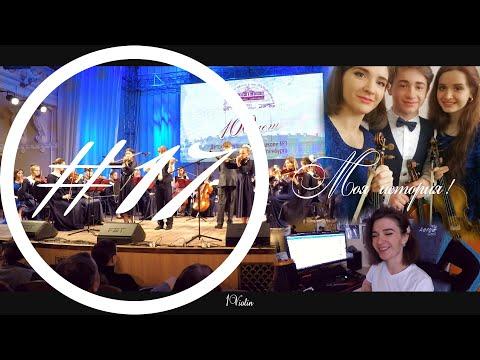 1Violin | Моя история #17 | Концерт в Оренбурге. 25.02.20.