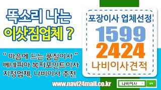포장이사비용견적/구로구/잠실/송파/청주/세종시/울산/대…