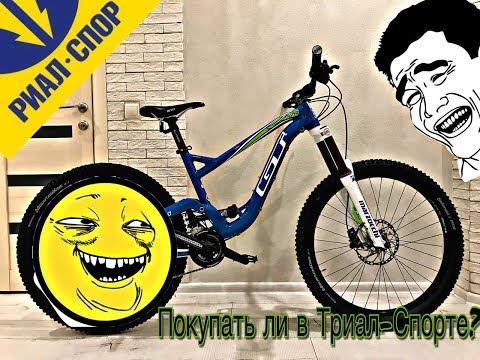 Покупать в магазине Триал-Спорт? Печальный опыт. Обзор нового велосипеда. Триал-Спорт отзыв