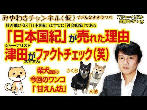 津田さんのファクトチェック(笑)から見た「日本国紀」現象|みやわきチャンネル(仮)#333