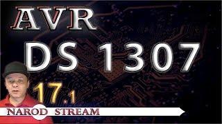 Программирование МК AVR. Урок 17. Часы реального времени DS1307. Часть 1