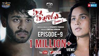 Pilla Pillagadu Web Series S2 E9 || Latest Telugu Web Series 2019 || Sumanth Prabhas
