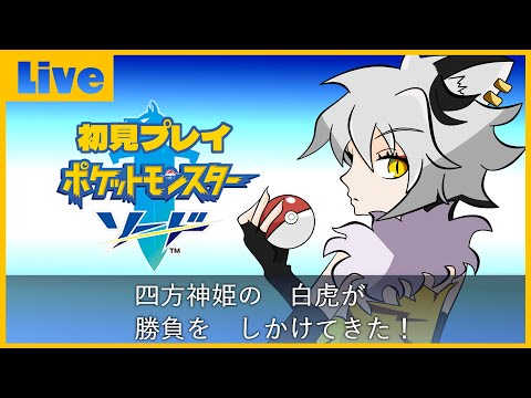 【ポケモン剣】ポケモンソード初プレイ#04【白虎あきね:四方神姫】