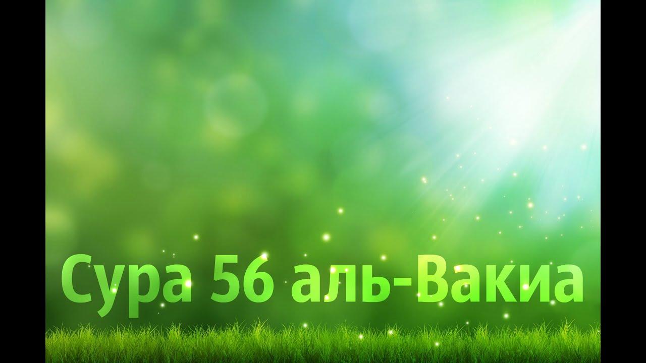 текст суры ясин на арабском языке русскими буквами