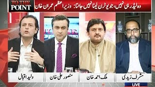 To The Point with Mansoor Ali Khan   16 November 2018   Express News