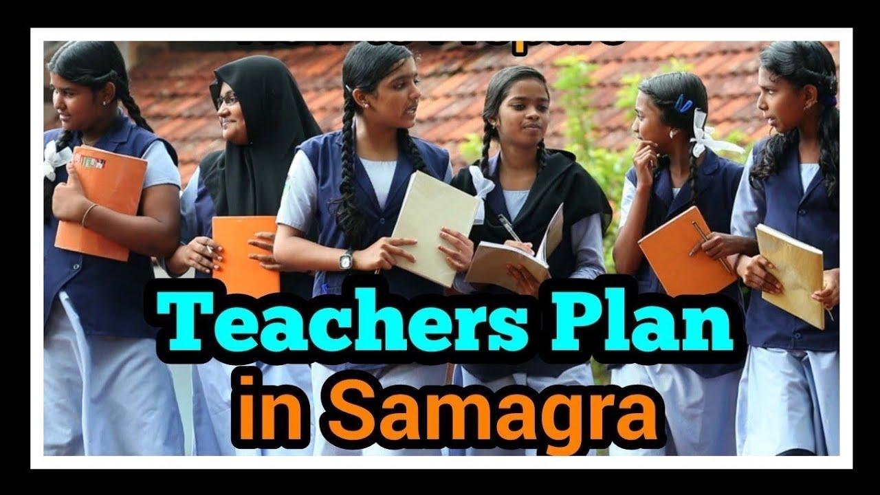 How to Prepare Teachers Plan in Samagra സമഗ്രയിൽ എങ്ങനെ ടീച്ചേഴ്സ് പ്ലാൻ  തയ്യാറാക്കാം (IT@School)
