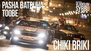 Batruha Pasha,Toobe - Chiki-Briki