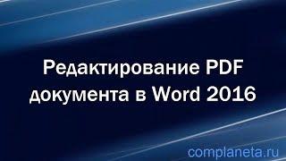 Редактирование (распознавание) PDF документа в Word 2016