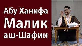 tvumma - Формирование мазхабов - HDVIDEO