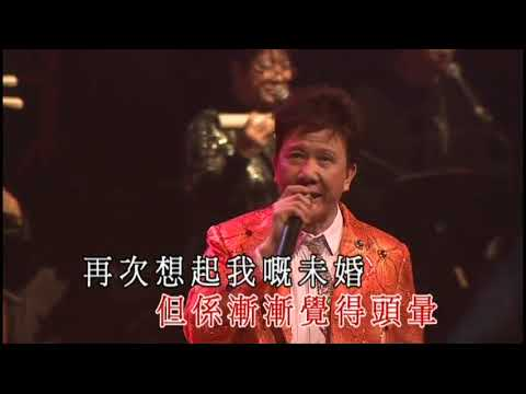 尹光 - 出冊 (尹光08好過癮演唱會)