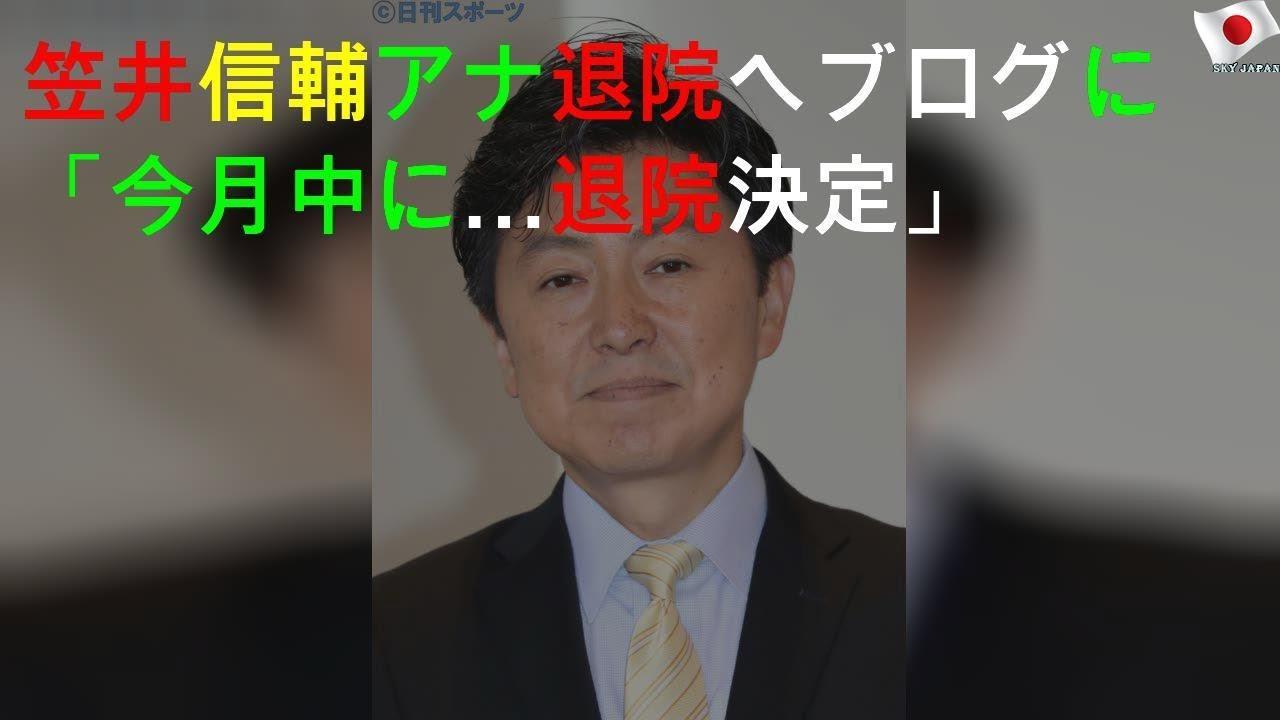 信輔 オフィシャル ブログ 笠井