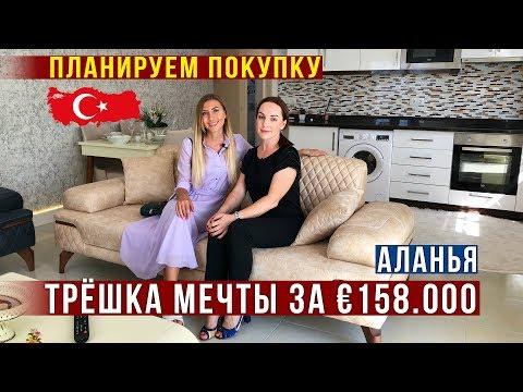 Недвижимость в Турции у МОРЯ - Обзор Квартиры, Ремонт, Сауна, Бассейн, Аланья