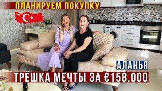 видео: Недвижимость в Турции по Самой Низкой Цене - Ремонт, Сауна, Бассейн, Аланья