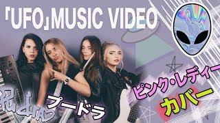 「UFO」MUSIC VIDEO ピンク・レディー カバー 誰もが知っているピンクレ...