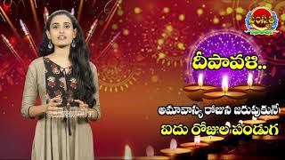 Reason Behind Diwali Celebration On Amavasya | Diwali Celebration 2019 | Samskruthi TV