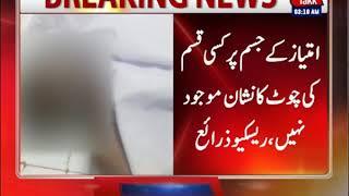 Man Dies During Brawl in New Karachi