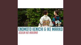 Provided to YouTube by The Orchard Enterprises Kouun no Nakama · En...