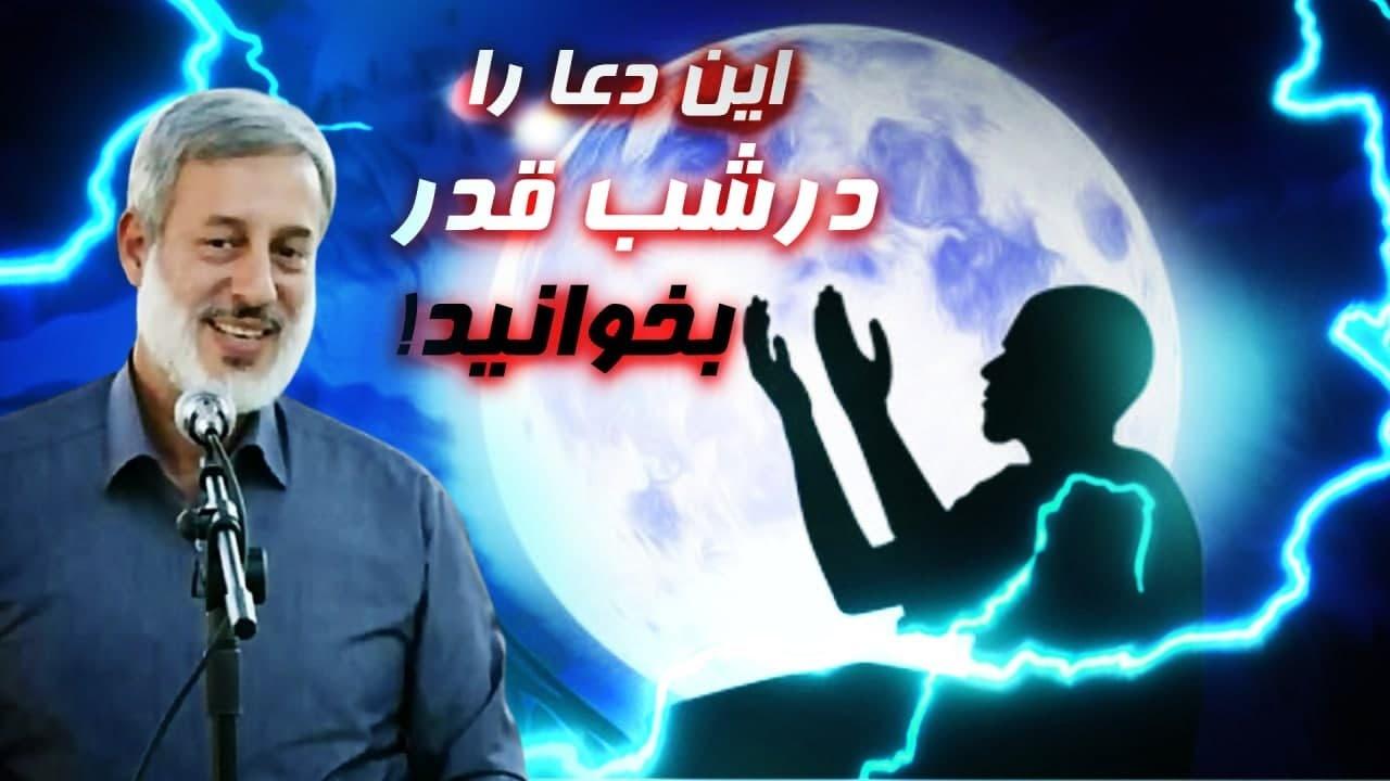 دعای شب قدر | شیخ محمد صالح پردل