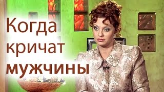 Наталья Толстая - Когда кричат мужчины