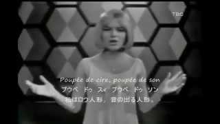 夢見るシャンソン人形 Poupée de cire, poupée de son