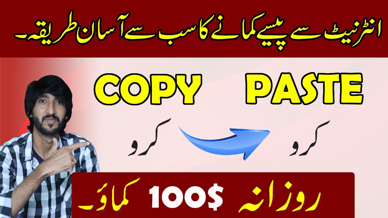 Make 100$ Daily || Just Copy/Paste Work || Earn Money online || Work From Home