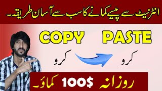 Make 100$ Daily    Just Copy/Paste Work    Earn Money online    Work From Home screenshot 1