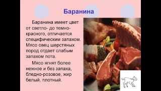 Первичная обработка мяса