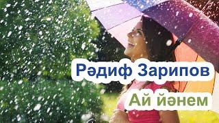 🎵 Башкирские песни ⚡️11 | Рәдиф Зарипов
