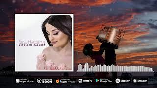 Silva Hakobyan - Сердце На Ладонях (East Star Records)