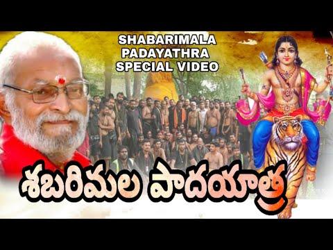 శబరిమల-పాదయాత్ర-2019-||-shabirimala-padayathra-song-||-telugu-ayyappa-songs-||-manikanta-audios