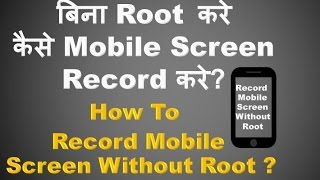 How To Record Mobile Screen Without Root ? बिना Root के कैसे Mobile Screen Record करे ?