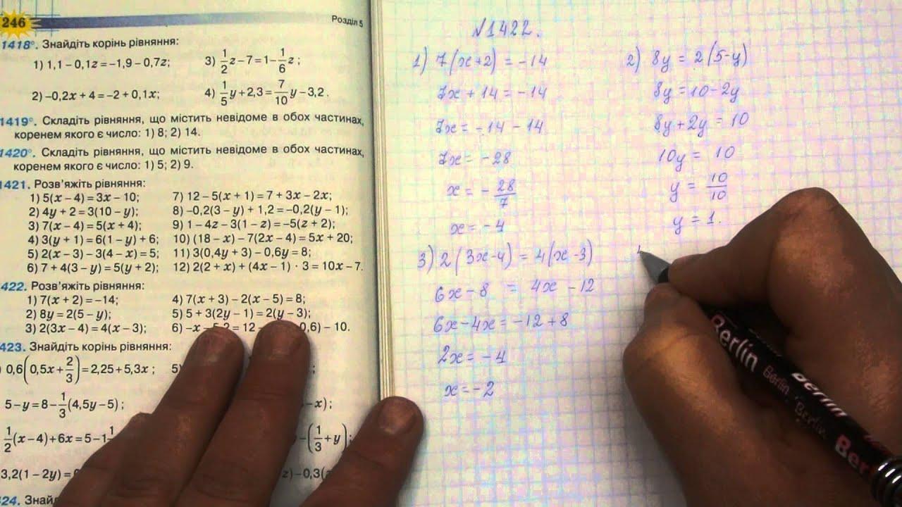 Гдз математика 6 класс §5 тарасенкова youtube.