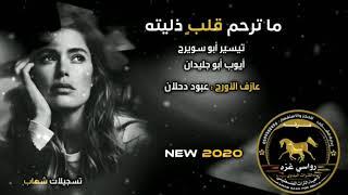 ▪ ما ترحم  قلب خليته ▪  دحية جديده 2020  تيسير أبو سويرح وأيوب أبو جليدان