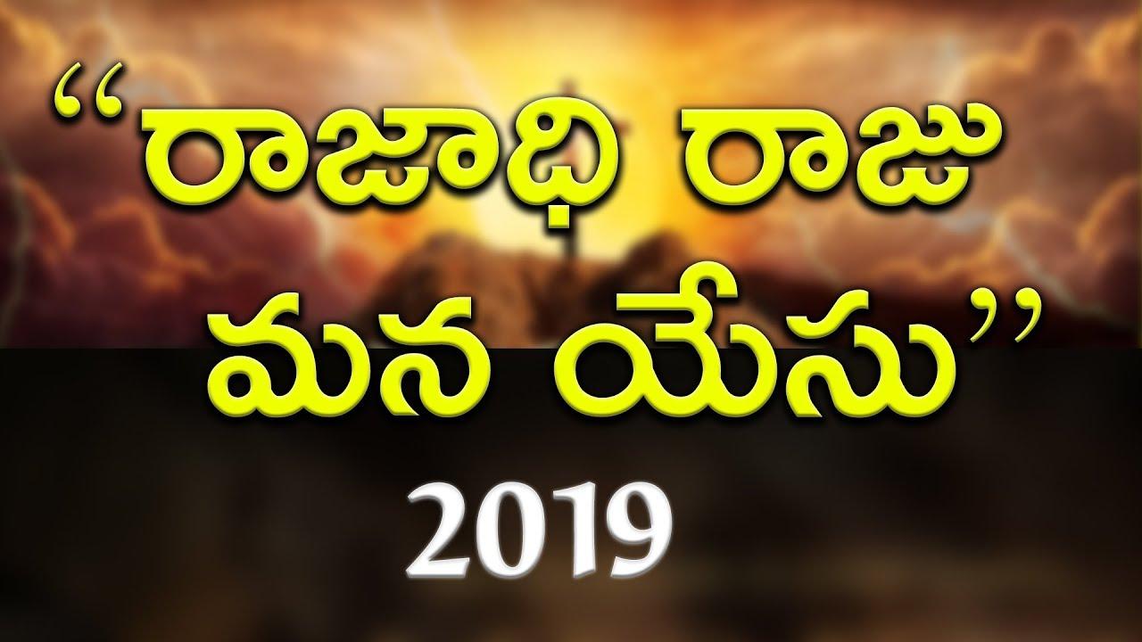 Easter Song Telugu | Latest Christian Songs 2019 | Rajadi Raju Mana Yesu | Angels Melody