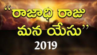 Easter song telugu | songs 2019 rajadi raju mana yesu lyrics: sudhakar rao yedla tune : devraj kocherla music: vikram.m ...