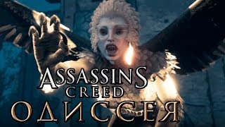 ИСТОРИЯ СФИНКСА (Assassin's Creed Odyssey) #22