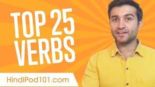 Learn the Top 25 Hindi Verbs