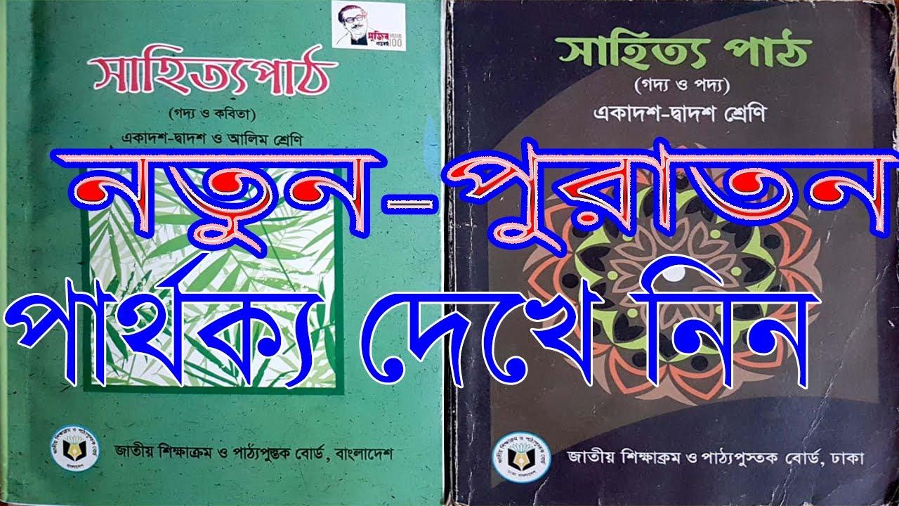 hsc bangla 1st paper 2020 21 ржирждрзБржи ржУ ржкрзБрж░рж╛рждржи ржмржЗрзЯрзЗрж░ ржкрж╛рж░рзНржержХрзНржп