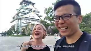 在大阪城遇見德國人!Karina說了些什麼呢?逐字稿在影片下方的資訊欄唷!