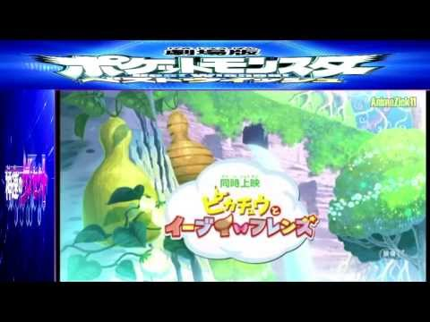 Pokémon Película  Trailer 3   Shinsoku no Genosect Mewtwo kakusei