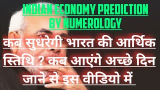 Learn Numerology : Indian economy as per Numerology, Numerology 2020 prediction for Indian Economy