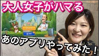 """大人女子に大人気の""""Gardenscapes""""をivyが紹介! すでに始めて約3ヶ月..."""