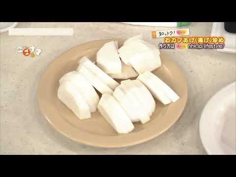 平野レミさんの「おカブあげ(揚げ)炒め」「カブっ葉ふりかけ」   料理   料理