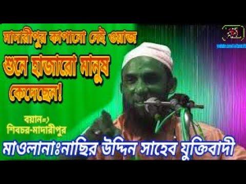 Bangla waz 2018 by Maulana Nasir Uddin Saheb মাদারীপুর কাপানো সেই ওয়াজ শুনে হাজারো মানুষ কেদেছেন