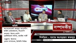 নির্বাচন : সবার অংশগ্রহণ কতদূর | সম্পাদকীয় | ১০ নভেম্বর ২০১৮ | SOMPADOKIO | TALK SHOW | Latest News