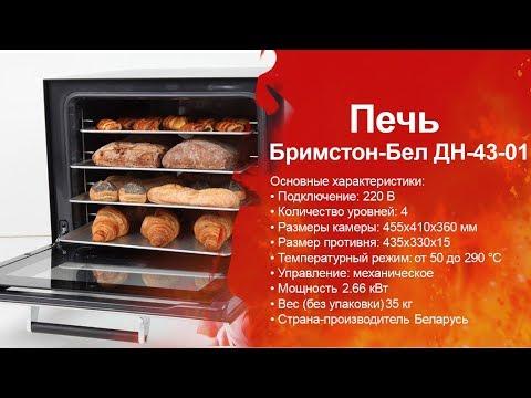 Печь Бримстон-Бел. Печи конвекционные для выпечки. Пекарское и кондитерское оборудование. ТДО