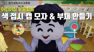 어린이집 보육활동 #15. 색 접시 썬캡 모자 &…